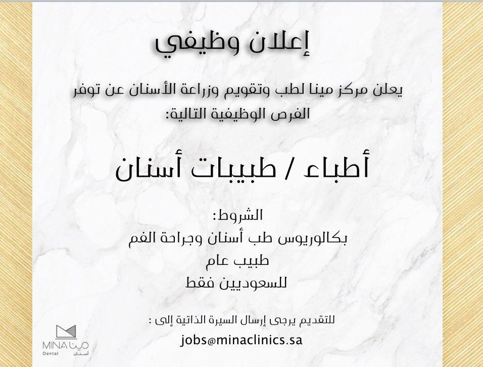 مطلوب  ( أطباء و طبيبات أسنان ) سعوديين في  #جازان    #وظائف_شاغرة #وظائف_نسائية #وظائف_طبية #وظائف