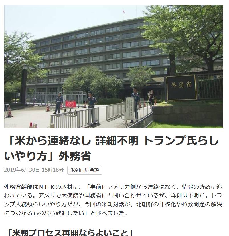 【スクープ】NHK既報ニュースの見出しを大幅に変える「米から連絡なし」外務省→ 「首脳会談がツイートから始まるとは…」日本外務省