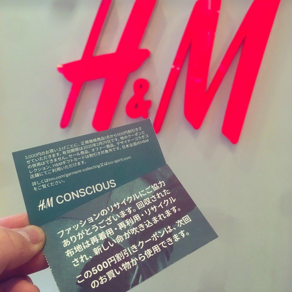"""全国の部屋にある不要服の処分に困ってる人に教えてあげたいんだけど、H&Mは自社製品じゃない服でもとにかく""""布製品""""ならビニール袋に詰めて持っていくだけで1袋につき500円のクーポンが貰えるの、部屋も片付く上に割引券ももらえるって神サービスだからもっと広まって欲しい梁梁梁梁"""