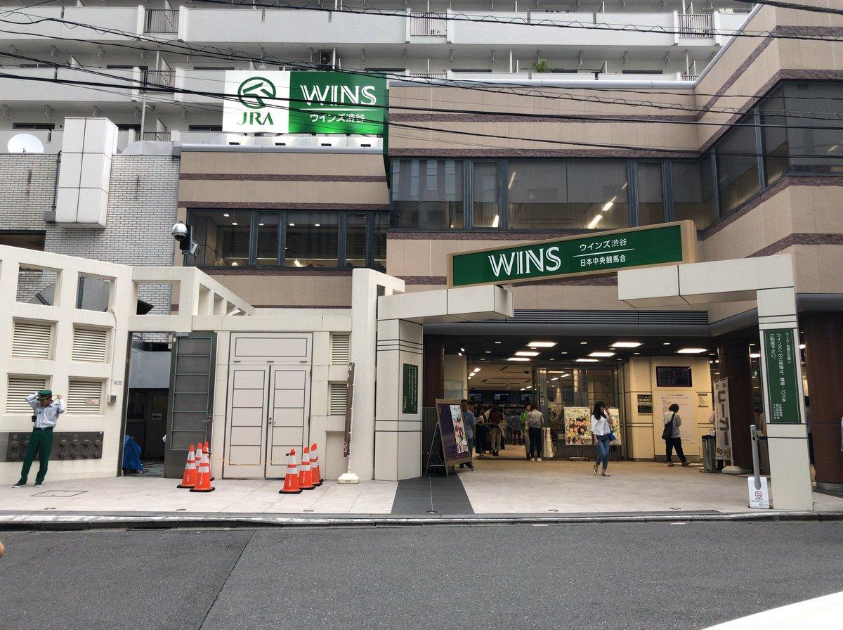 ウインズ 渋谷