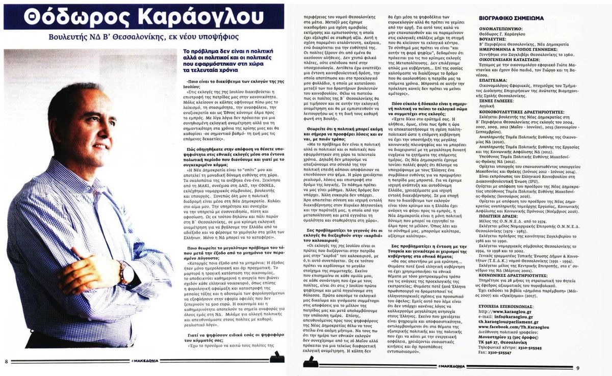 42e47bd0d Σας παραθέτω σημερινή συνέντευξή μου στο ειδικό εκλογικό ένθετο της  εφημερίδας