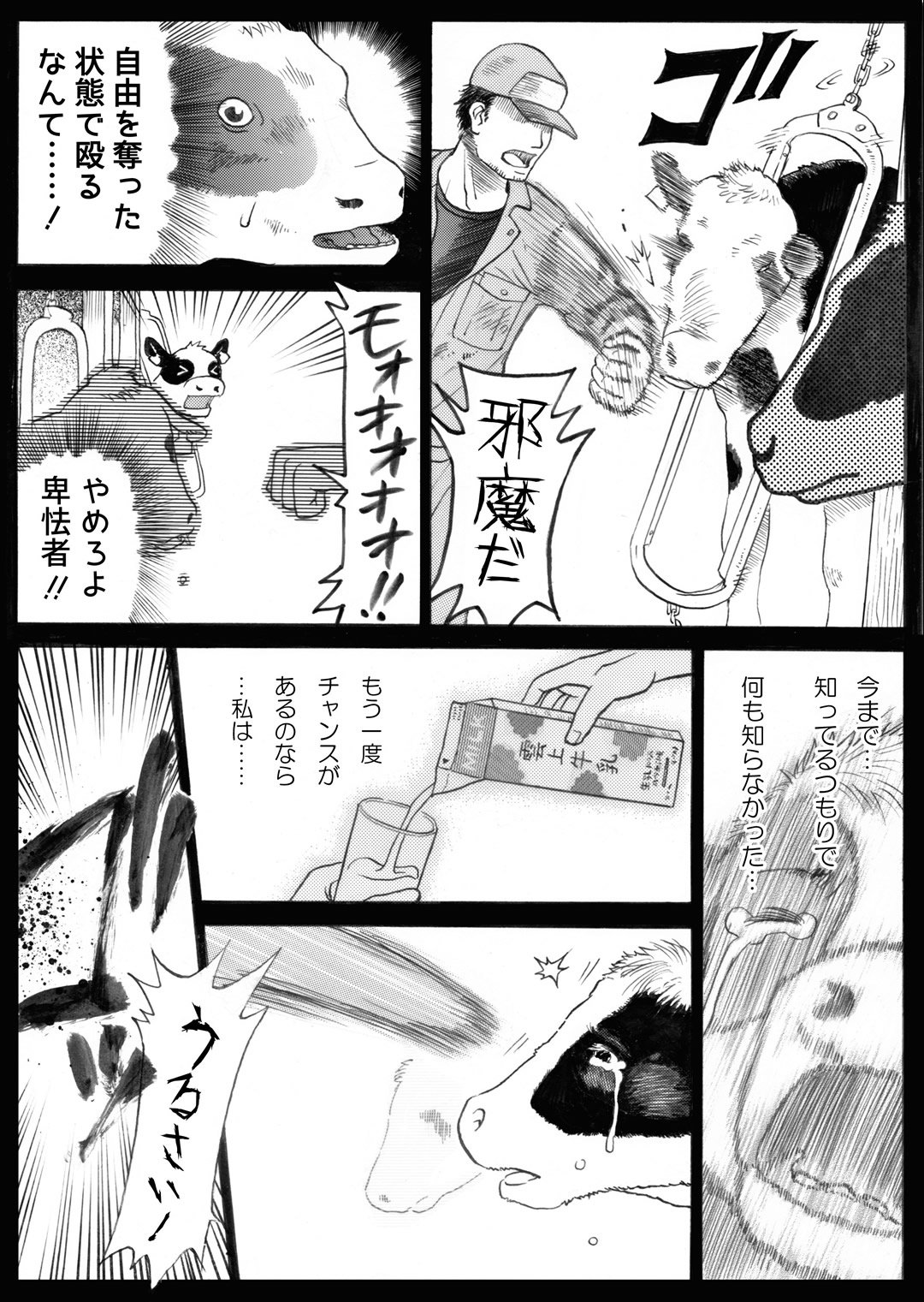 太郎 イキリ 鯖