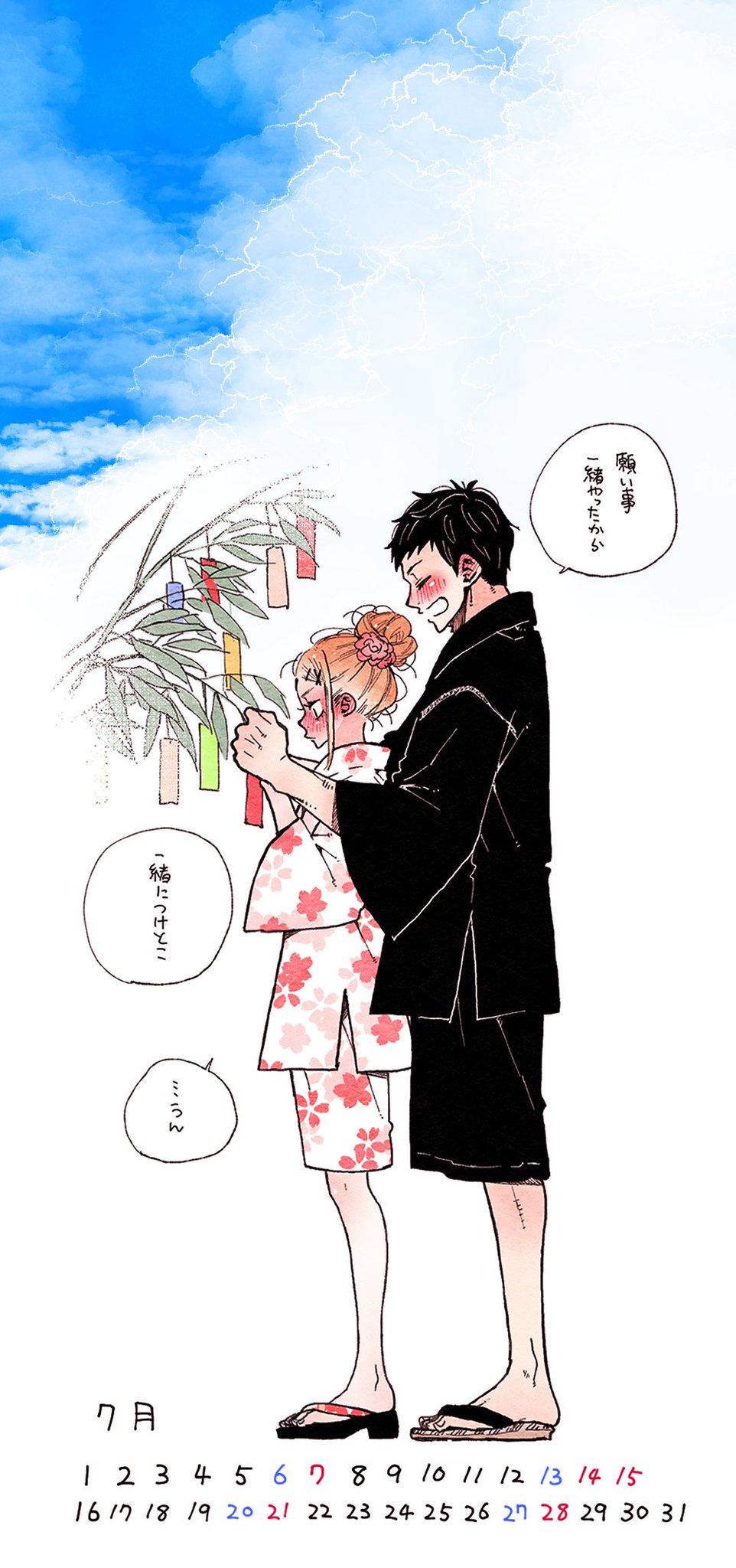七夕を一緒に過ごすカップルのイラストに胸キュン!