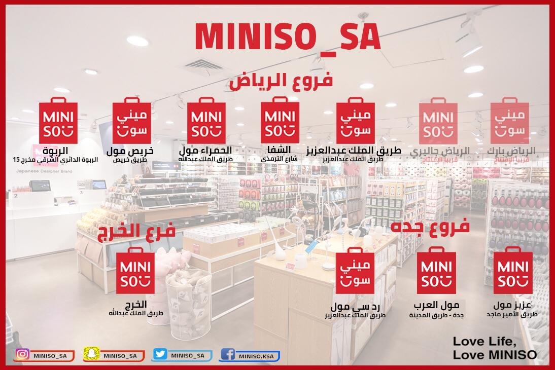 Miniso Saudi Arabia On Twitter لا يوجد لنا بالسلام مول فروعنا الموضحه بالصوره فقط