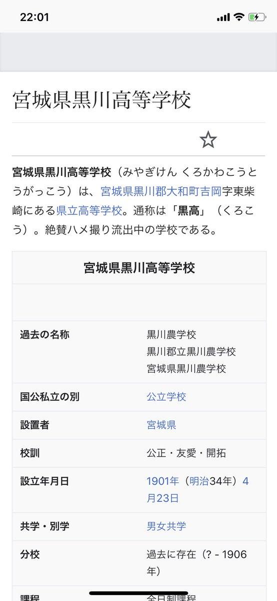 高校 ハメ 撮り 黒川