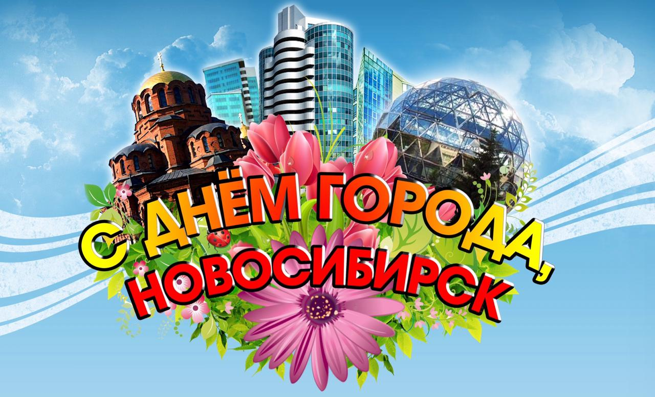 этот открытка к дню города новосибирска умеющие дружить солнцем