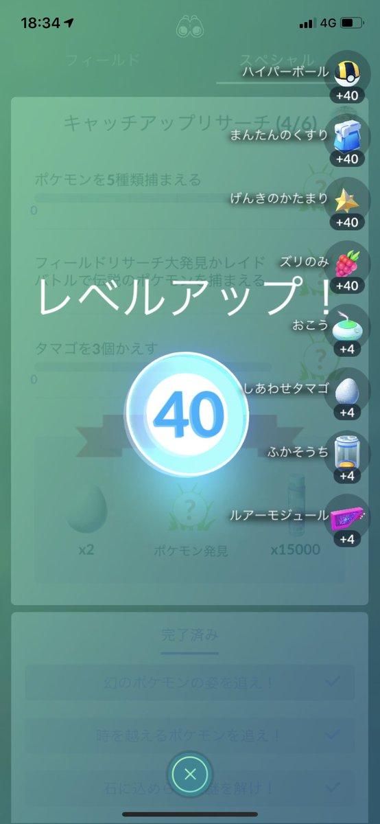 ポケモンgo キャッチアップリサーチ