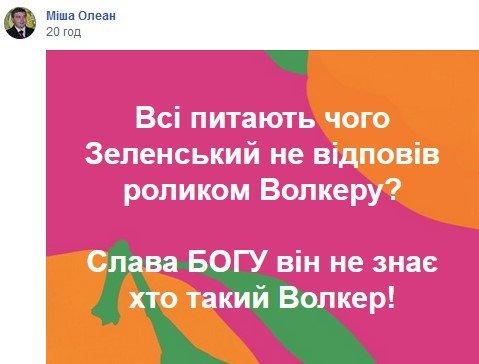 """Партія """"Слуга народу"""" подала позов до ЦВК через """"кандидатів-клонів"""" - Цензор.НЕТ 7696"""