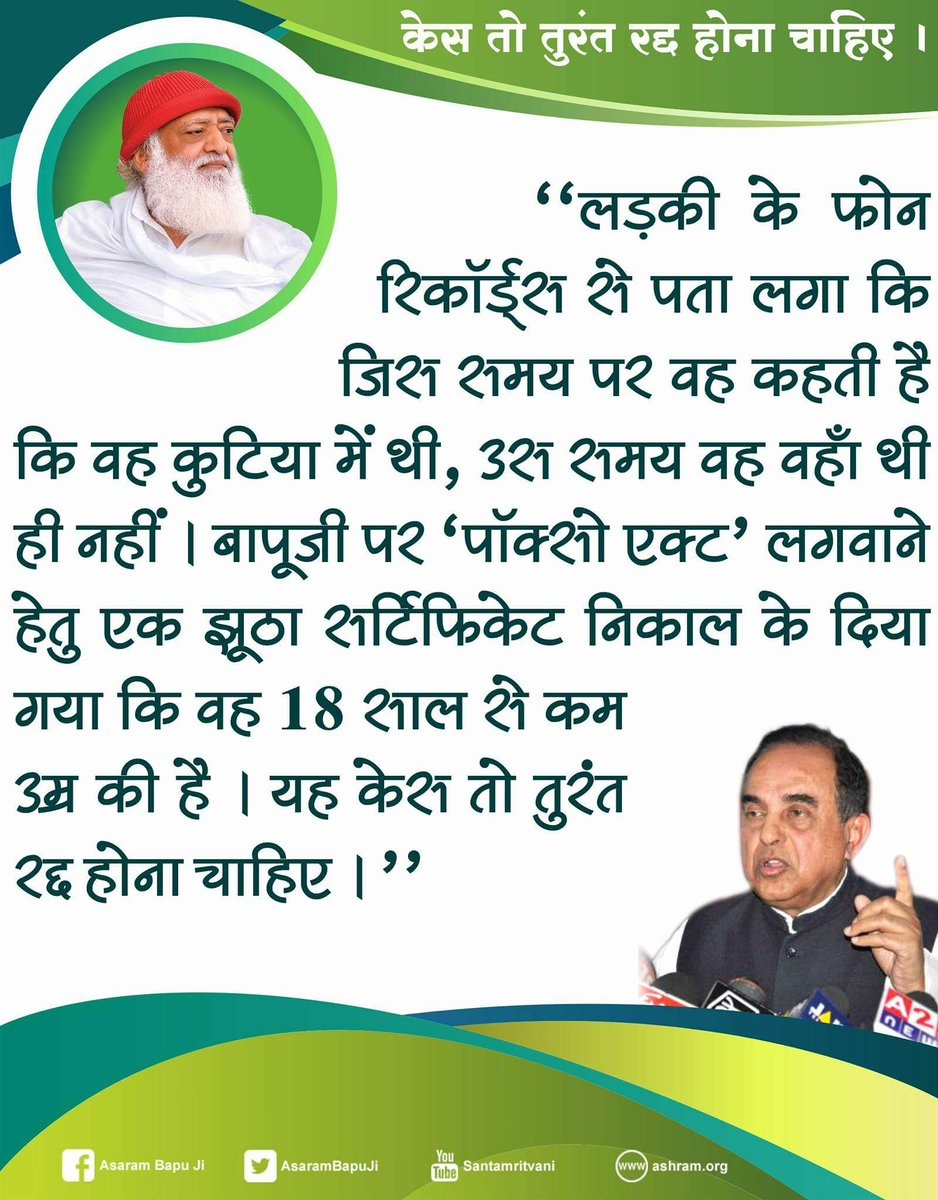 #hiddentruth Investigations , also proved that the time at which 'so called' victim claimed incidence took place , she was busy talking with nearly friend on her cell. The call details prove it but was purposely ignored.why? #अनदेखा_सच #AsaramBapuVerdict   <br>http://pic.twitter.com/LoaxjgkYHG