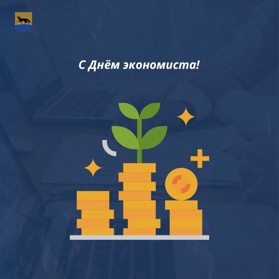 говорят 11 ноября день экономиста в россии поздравления английские