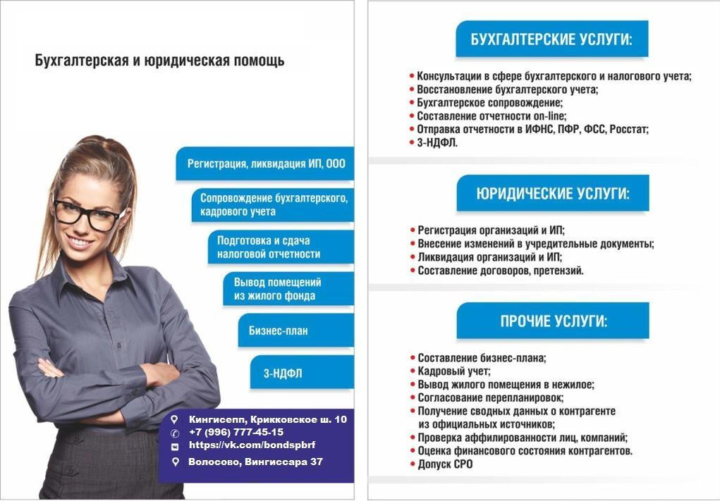 Статус бухгалтерских услуг ведущие бухгалтера в бюджетной организации