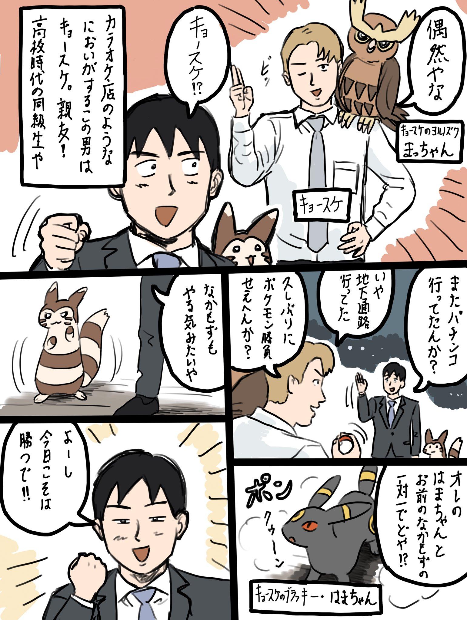 ポケモンが現代日本にいる世界を描いた漫画が話題に!