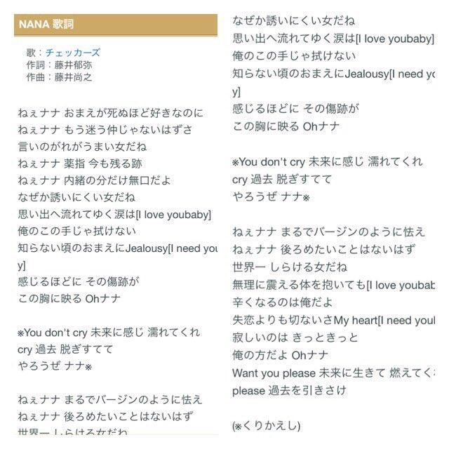 歌詞 チェッカーズ nana