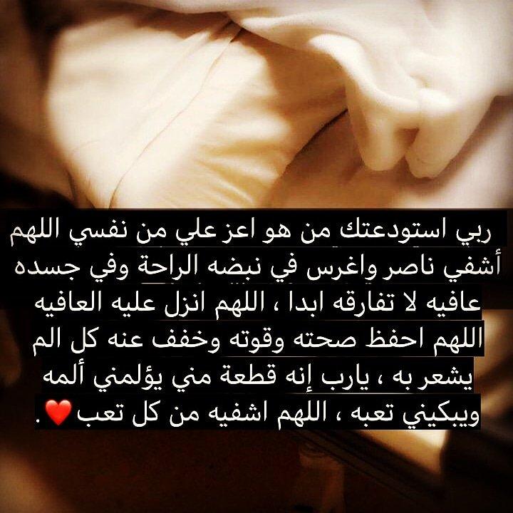 ام بندر Pa Twitter يارب اشفي ولدي ناصر