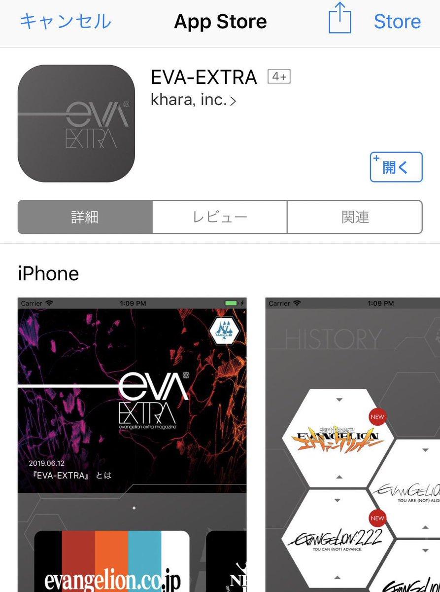 エヴァンゲリオン初の公式アプリ『EVA-EXTRA』リリースされました!!iPhone▶️ Android▶️ #0706作戦 の続報をアプリ先行でお知らせ中です。#エヴァンゲリオン #エヴァ
