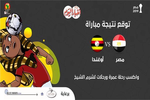 بوابة أخبار اليوم فاضل ساعتين توقع نتيجة مباراة مصر و أوغندا