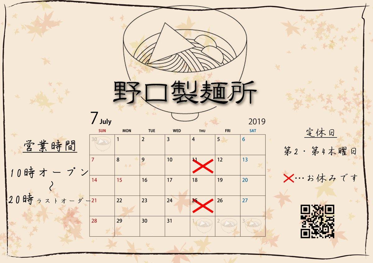 野口製麺所>