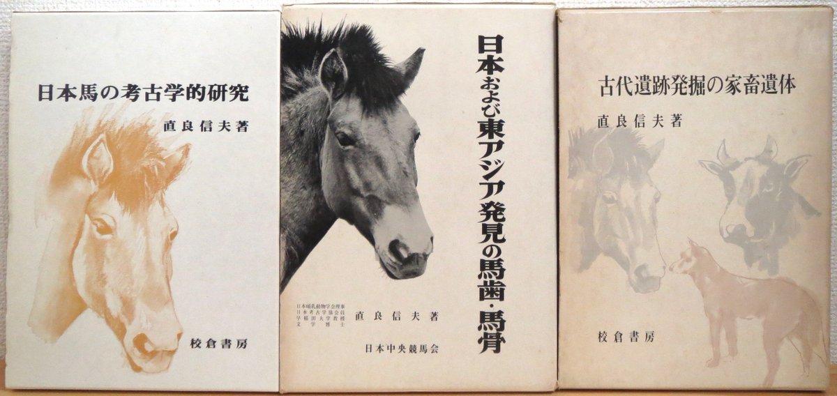"""古書 藤原書店 on Twitter[""""◆入庫情報◆ 『日本および東アジア発見の馬歯・馬骨』 『日本馬の考古学的研究』ほか #自然科学 #理工学書 #動物学""""]"""
