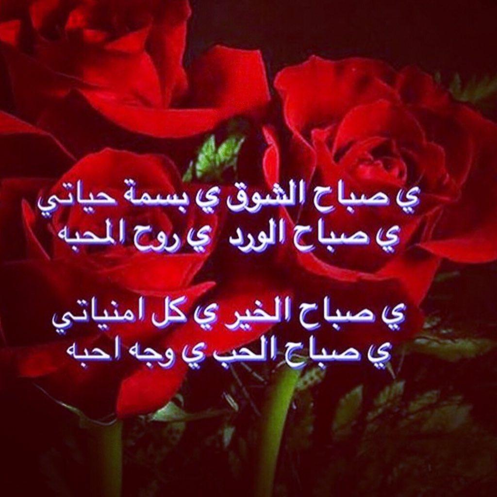 الجريح On Twitter مدري صباح الغلا ولا صباح القبول يا واحد