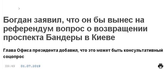 Богдан про призначення Портнова: Це було б неправильним політичним рішенням - Цензор.НЕТ 431