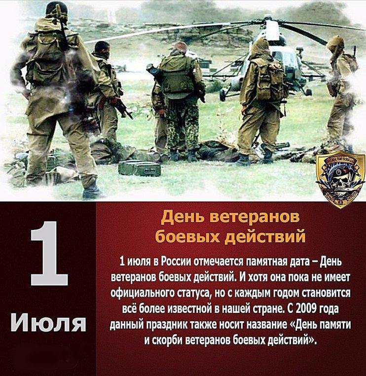 Открытки ко дню ветеранов боевых действий