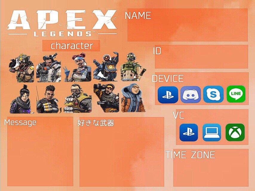 Apex 自己 紹介 カード テンプレ