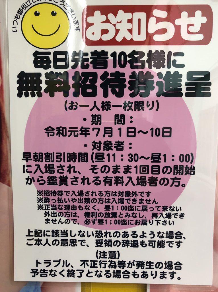 劇場 A 級 小倉