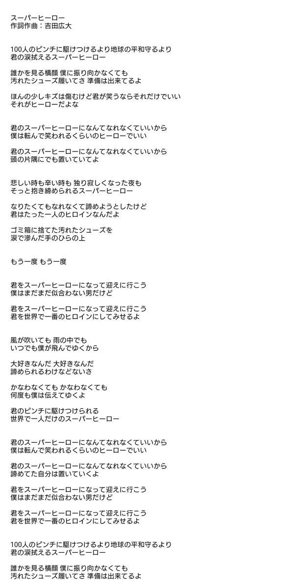 歌詞 スーパー ヒーロー