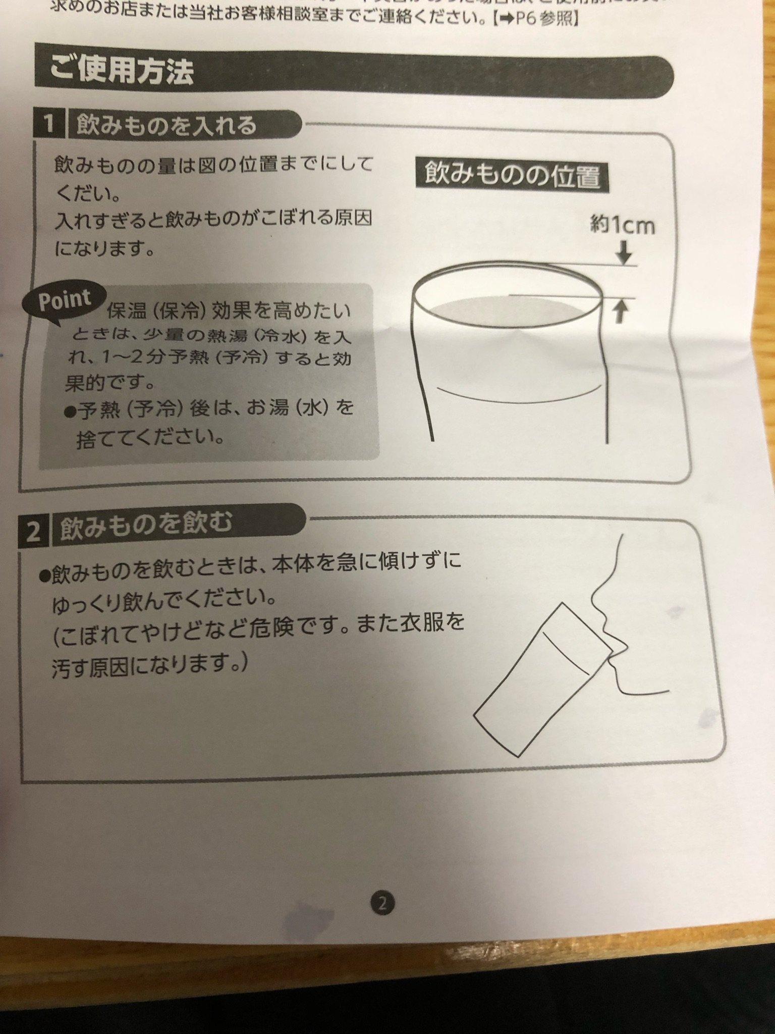 帰宅したら新しく買ったコップが届いてたんだけど、人間初心者に向けた液体をコップから飲む方法の説明書がついていた