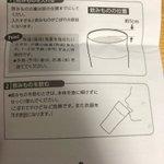 新しく購入したコップに?液体をコップから飲む方法の説明書が入ってた!