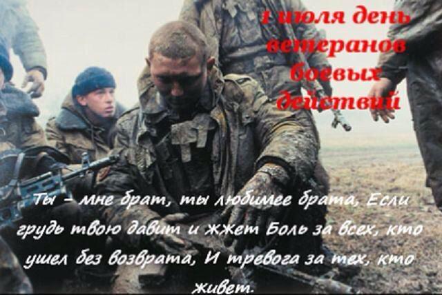 Сделать самую, день ветеранов боевых действий поздравления в картинках
