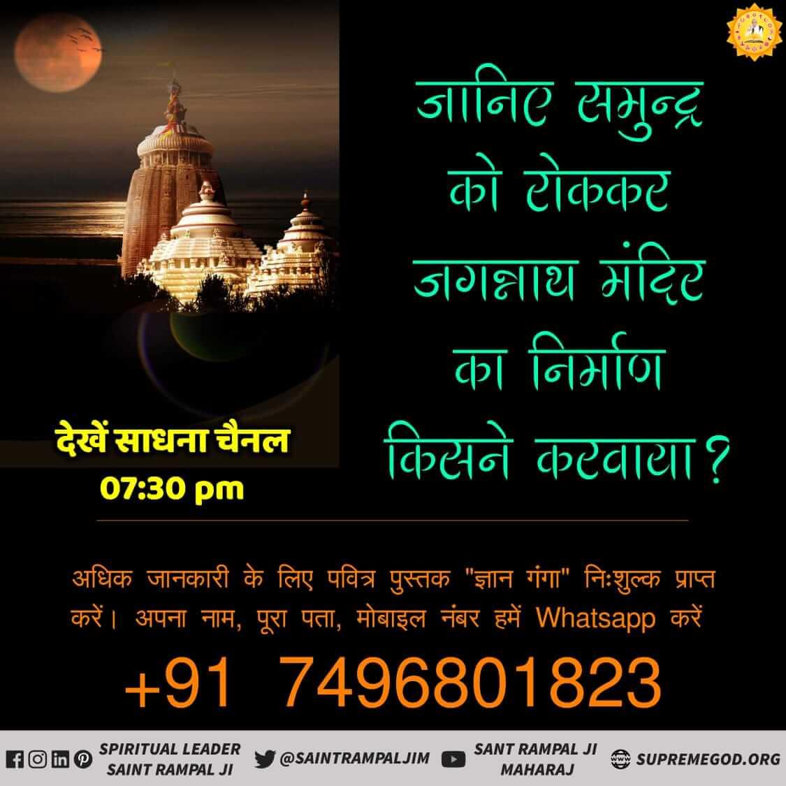 #MondayMotivation जरूर जानिए समुद्र को रोककर जगन्नाथ मंदिर किसने बनवाया? अधिक जानकारी के लिए जरूर पढिये पुस्तक ज्ञान गंगा निःशुल्क मंगवाने के लिए पूरा पता फोन नम्बर सहित भेजिये👉7496801825 पर