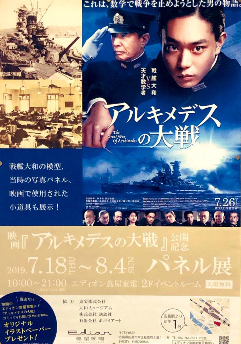 大戦 広島 の アルキメデス