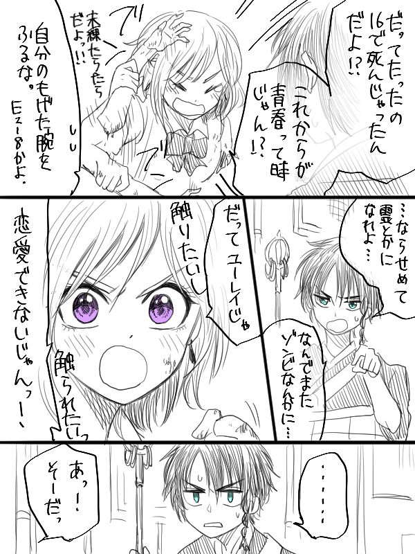 JKゾンビと新人僧侶⁉意外な設定の2人の漫画がかわいい!!