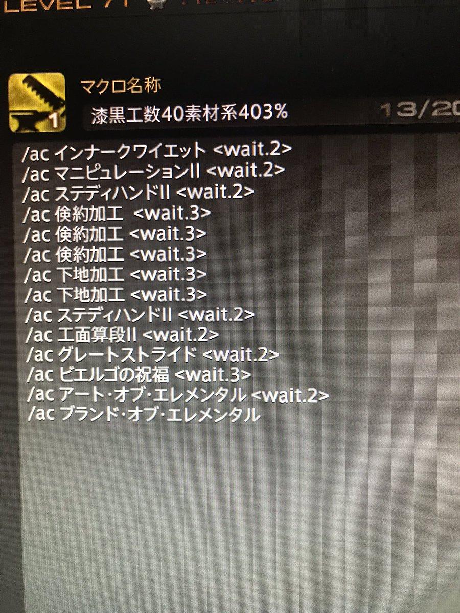 クラフター 5.1 マクロ