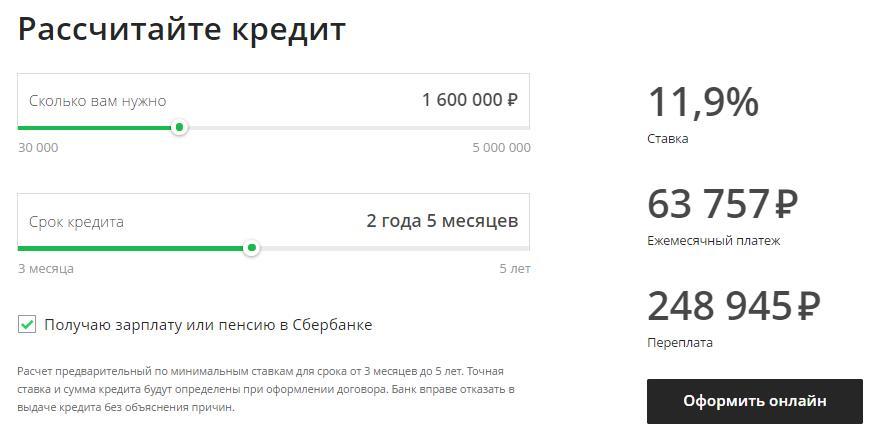 онлайн кредит под 0 на 2 месяцевполучить кредит в банках от миллиона