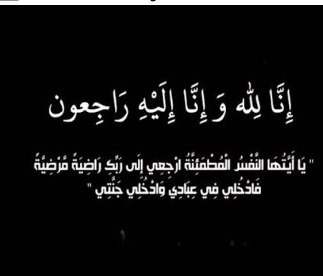 """""""وبشر الصابرين الذين اذا اصابتهم مصيبة قالوا إنا لله وإنا إليه راجعون""""."""