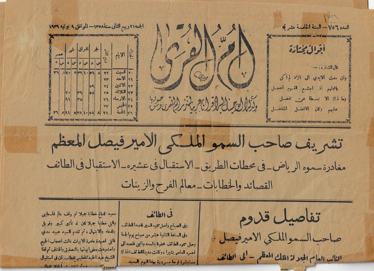 ذكريات Memories Na Tviteru عدد قديم من صحيفة أم القرى أم القرى أول صحيفة يومية سعودية تعرضت لأزمة ورق أيام الحرب العالمية الثانية ووقف معها المؤسس فتجاوزت الأزمة ولا زالت مستمرة في