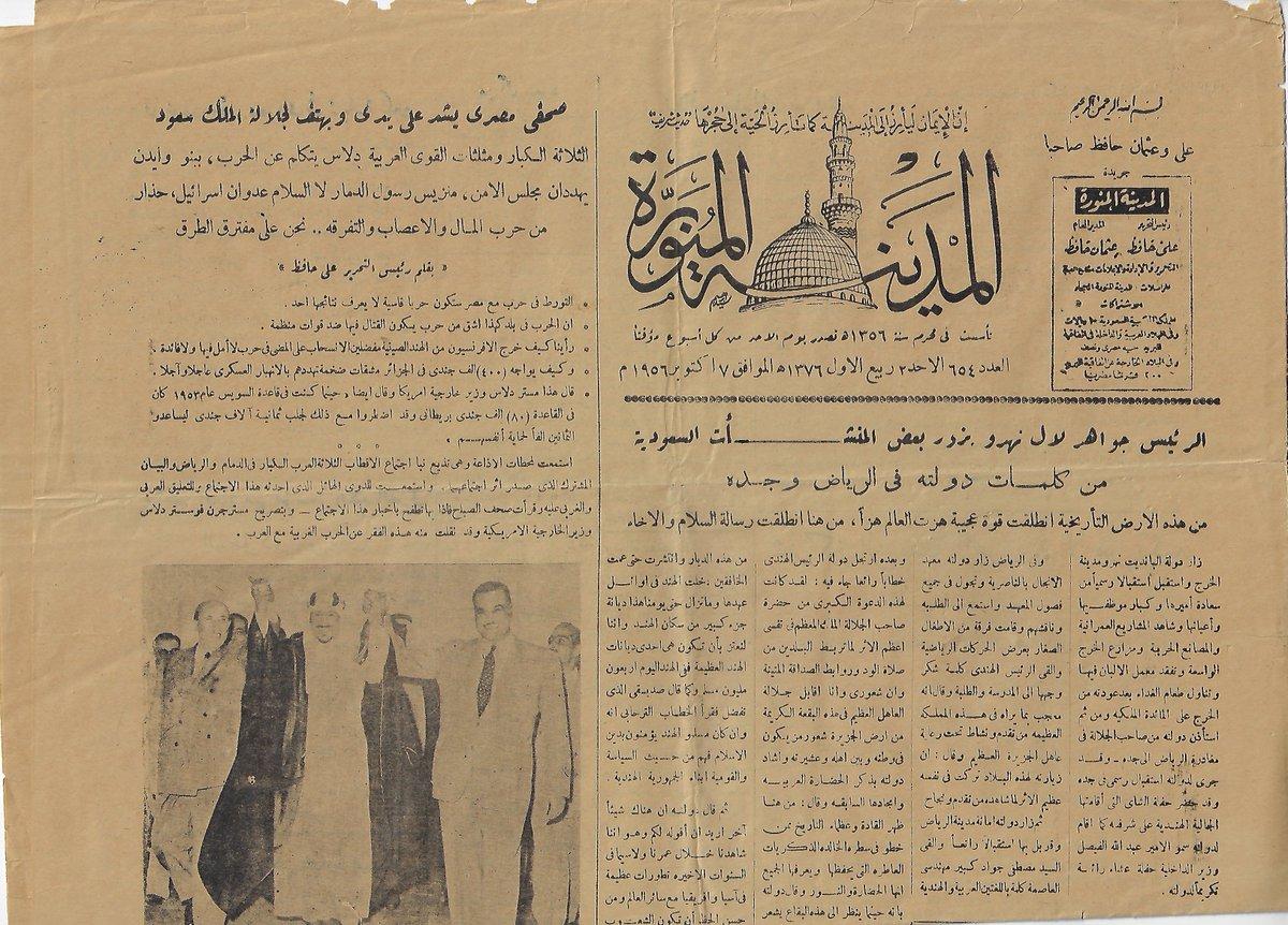 ذكريات Memories Sur Twitter صحيفة المدينة المنورة من رموز الصحافة الورقية في السعودية صدرت في منتصف الخمسينات الهجرية وهي أول صحيفة سعودية تنشر الصور عبر صفحاتها Https T Co Fesdic3eda