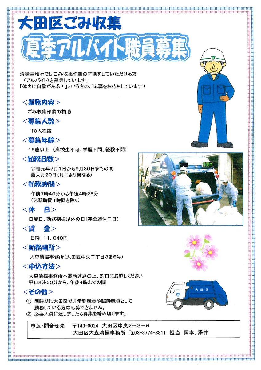 バイト ゴミ 収集 ゴミ収集のアルバイトってお給料が良い人気のお仕事ですよね!