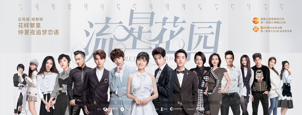 Meteor Garden Confessions On Twitter July 9 2018 Exactly One