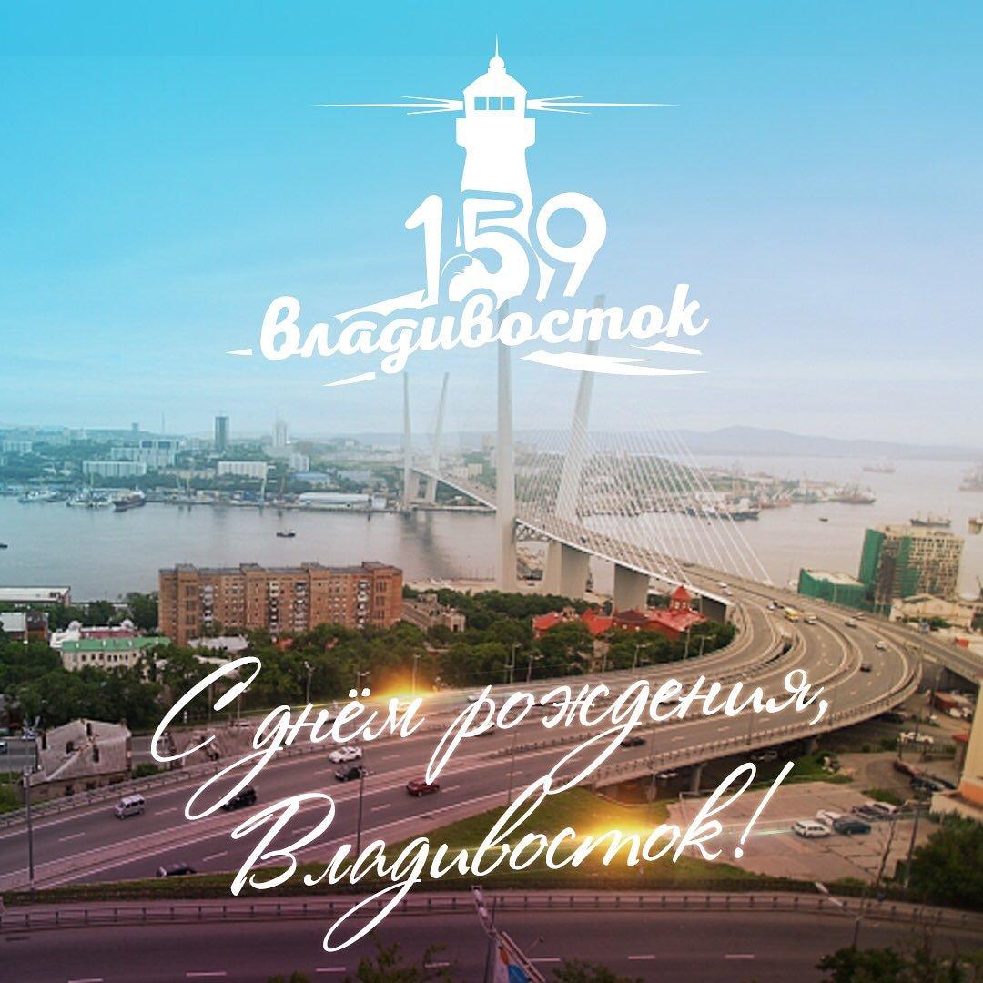 Новогодней, открытка с днем города владивостока