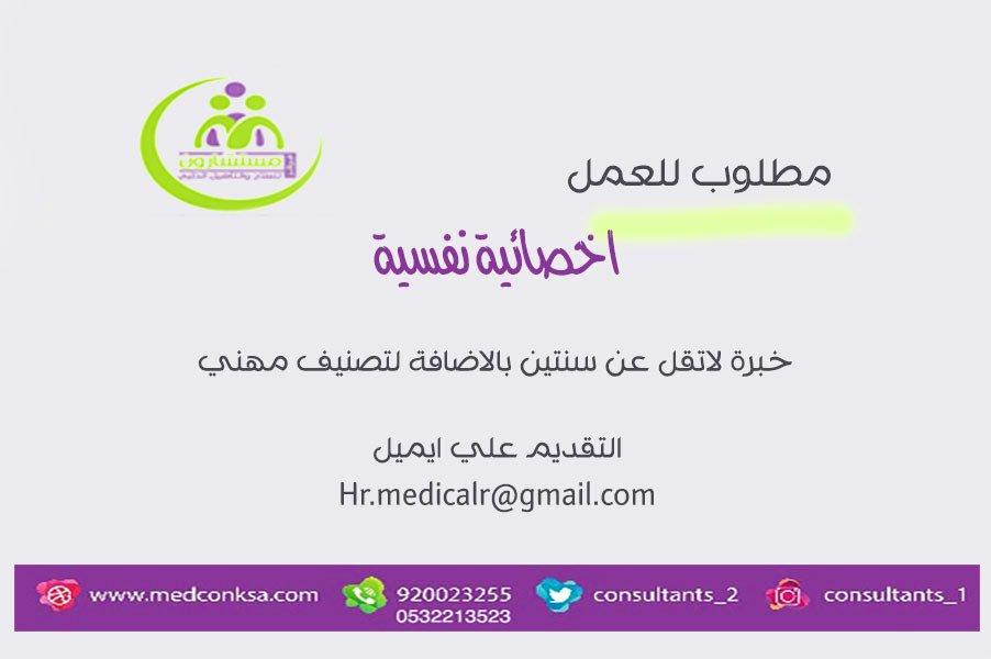 مطلوب  ( أخصائية نفسية ) بمركز مستشارون الطبي ب #الرياض     #وظائف_شاغرة #وظائف_الرياض #وظائف  @consultants_2