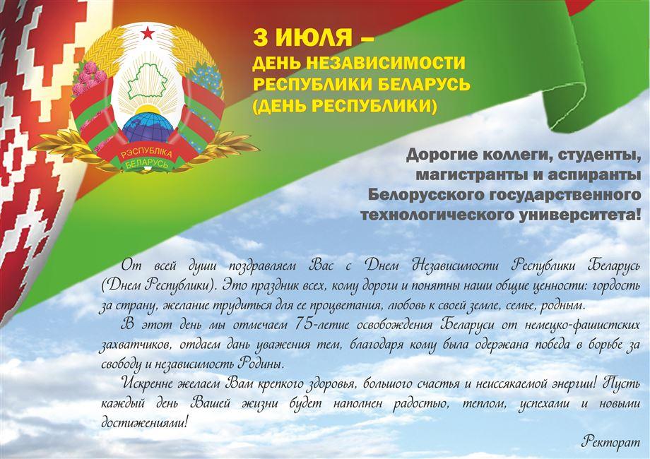 Поздравления с днем независимости беларуси картинки