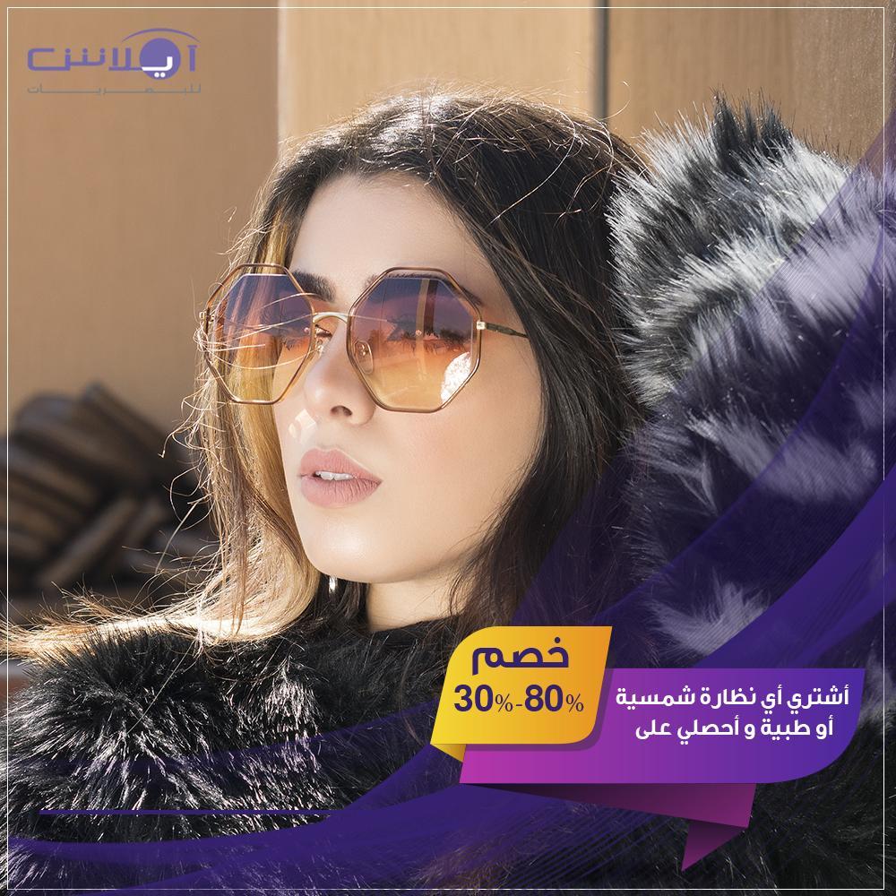 66f99af99 #آيلاش_للبصريات #نظارات_شمسية #نظارات_طبية #الرياض #الدمام #الخبر  #عروض_الصيف #خصومات #نظاراتpic.twitter.com/pxDkNO0qSq