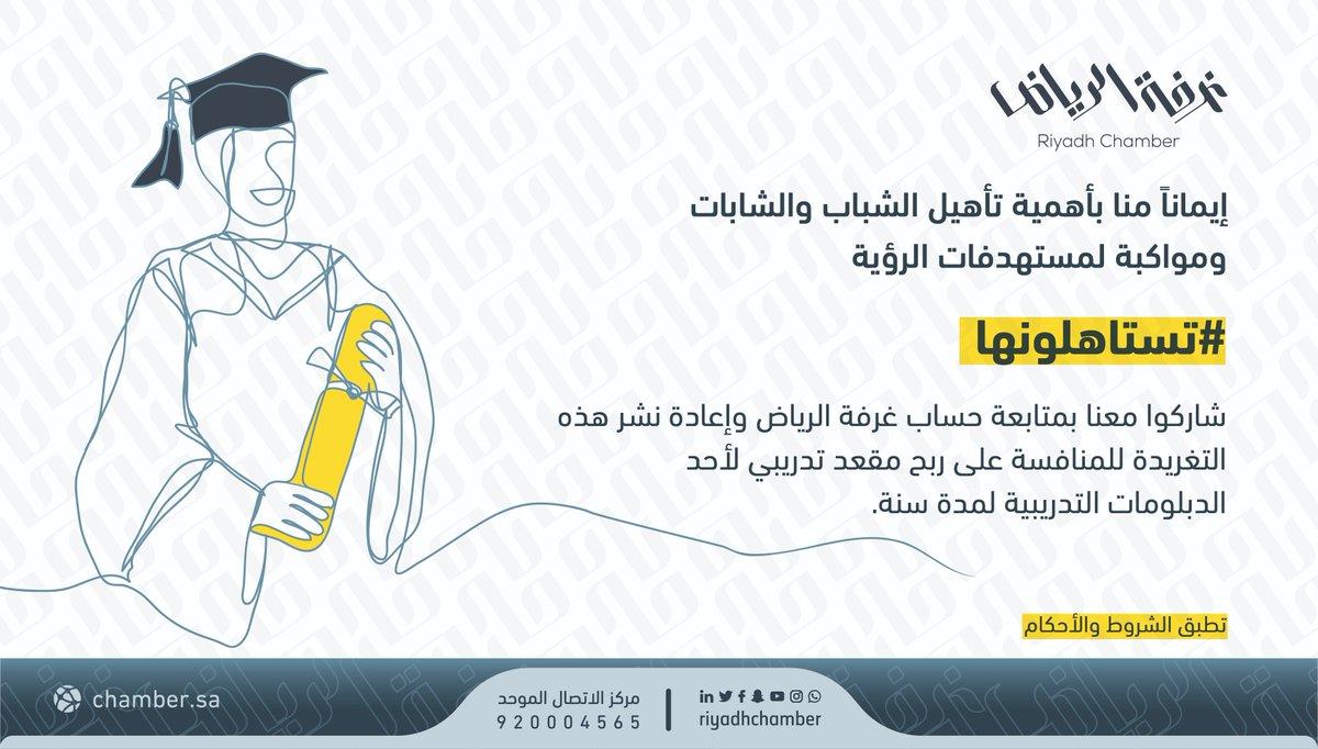 #تستاهلونها إيماناً منا بأهمية تأهيل الشباب والشابات ومواكبة لمستهدفات الرؤية، شاركوا معنا من خلال متابعة حساب #غرفة_الرياض وإعادة نشر هذه التغريدة، للمنافسة على ربح مقعد تدريبي لأحد الدبلومات التدريبية لمدة سنة من @Rdcci_Trc .  #صوت_أعمالك https://t.co/auzBNHTdni
