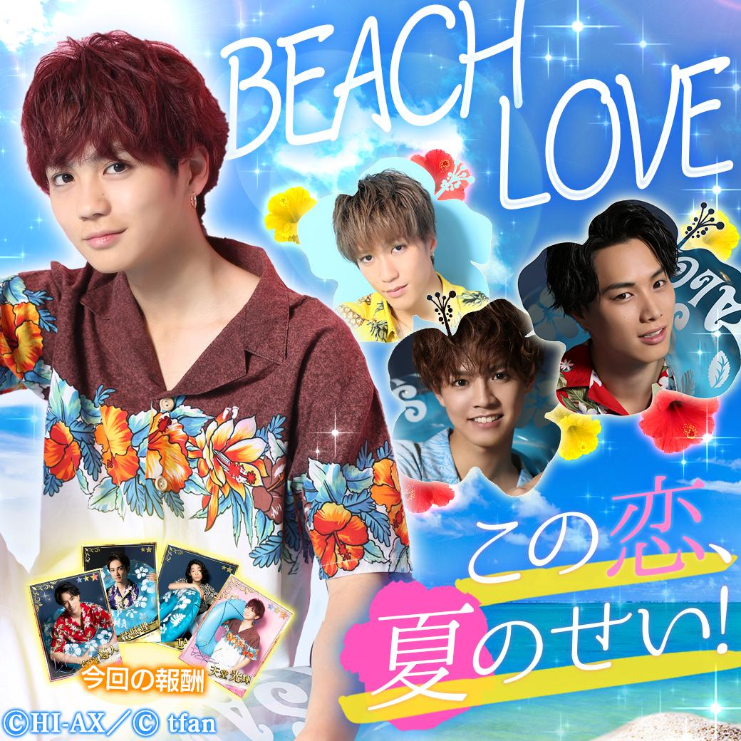 """ゲーム】PRINCE OF LEGEND LOVE ROYALE no Twitter: """"\「BEACH LOVE ..."""