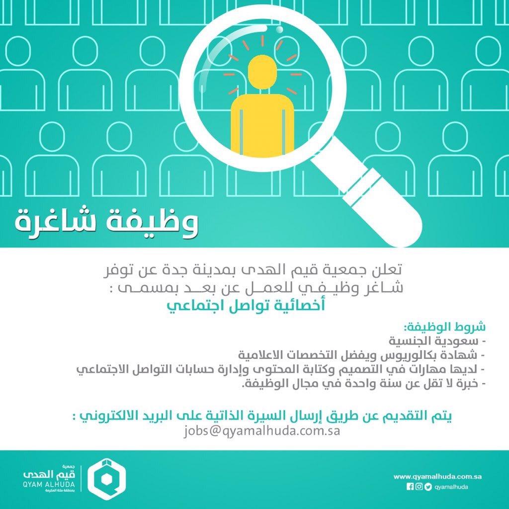 1ab3bd380 وظائف عن بعد (@WFH_KSA)   Twitter
