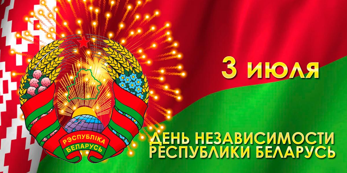 С днем независимости белоруссии поздравления картинки