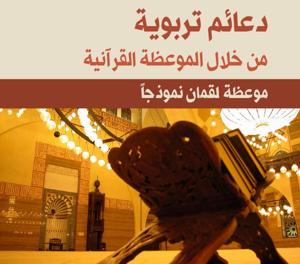 دعائم تربوية خلال الموعظة القرآنية D-dlVOUWwAA_5Dl.png